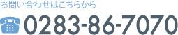 0283-86-7070