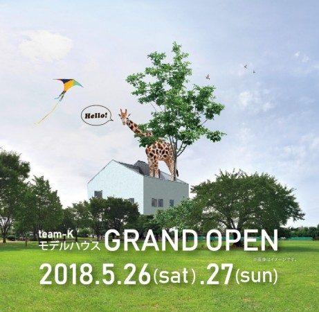 【終了しました】5月26日(土)27日(日) 佐野市にてモデルハウス オープンイベント開催