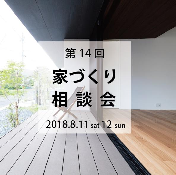 【終了しました】8月11日(土)12日(日) 第14回「家づくり相談会」を開催します!