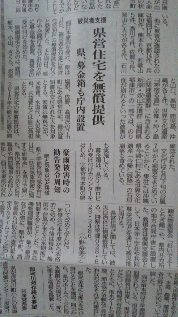 西日本豪雨 被災者支援について