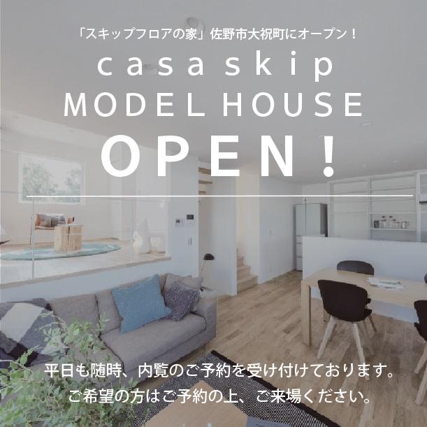 スキップフロアの家「team-Kモデルハウス」OPEN!