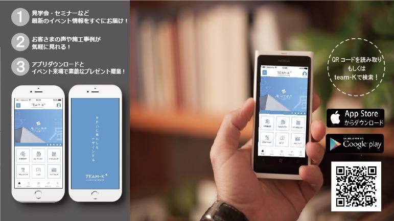 佐野市 工務店 team-K風間工務店