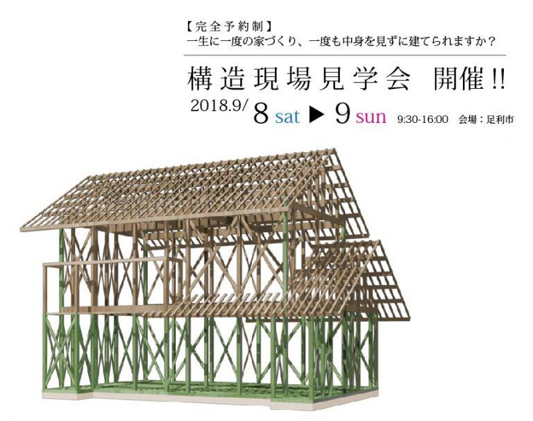 【終了しました】9月8日(土)9日(日)一生に一度の家づくり、一度も中身を見ずに建てられますか?予約制「構造現場見学会」開催