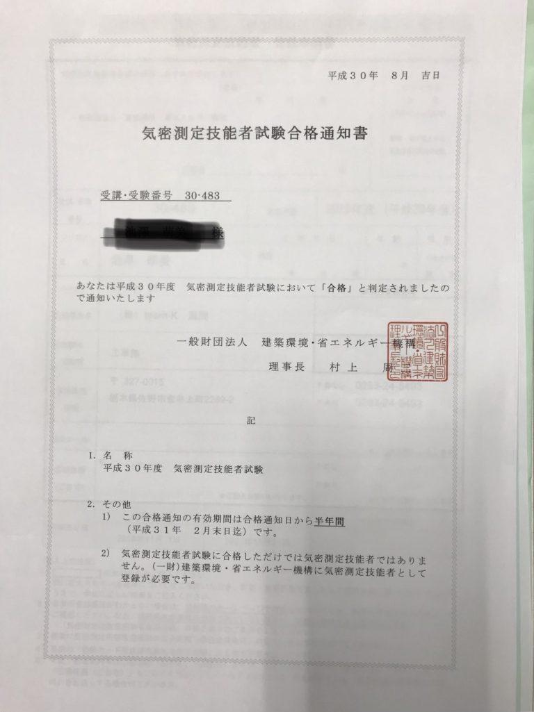 気密測定技能者試験合格通知書の朗報です。(^^♪