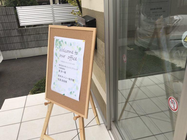 東京から来所ありがとうございました。