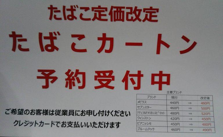 8年振りの増税?!