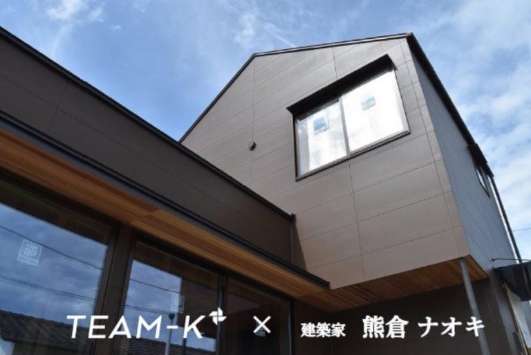 【終了しました】建築家とつくる、「憧れの暮らし」完成見学会を開催します!
