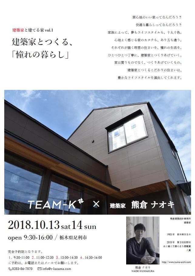 佐野市team-K風間工務店