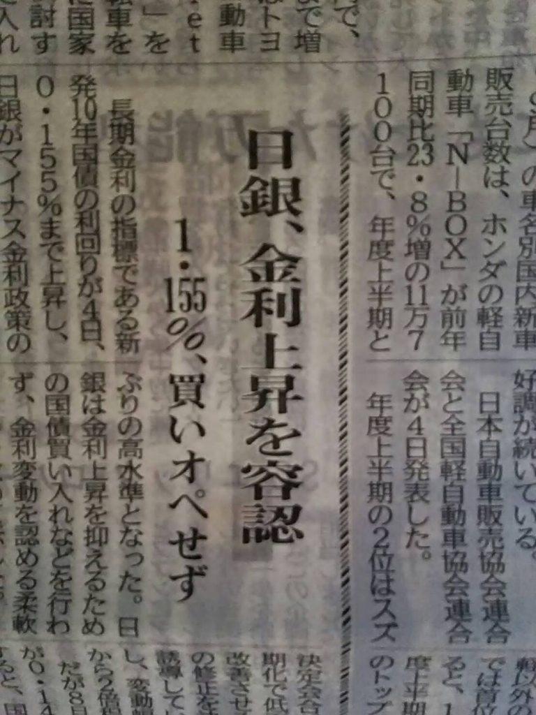 日銀、金利上昇を容認(朝刊より)