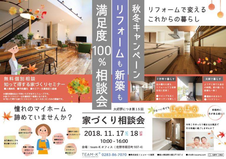 11月17日(土)18日(日) 新築・リフォーム「第15回家づくり相談会」を開催!