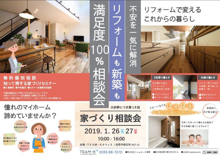 【終了しました】1月26日(土)27日(日) 新築・リフォーム「第16回家づくり相談会」を開催!