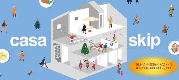 【終了しました】team-Kモデルハウス『体感クリスマスイベント!』開催【限定8組】