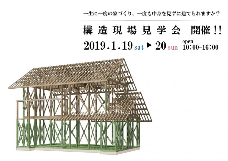 【終了しました】2019年1月19日(土)20日(日)一生に一度の家づくり、一度も中身を見ずに建てられますか?「構造現場見学会」開催