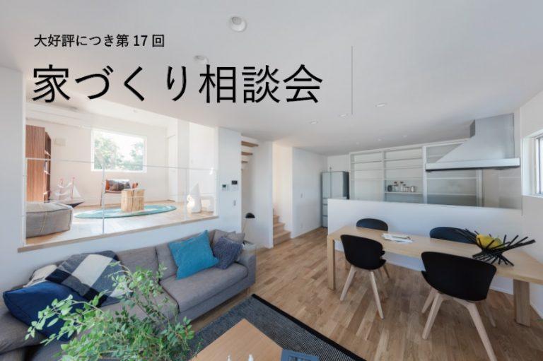 【終了しました】3月9日(土)10日(日) 新築・リフォーム「第17回家づくり相談会」を開催!
