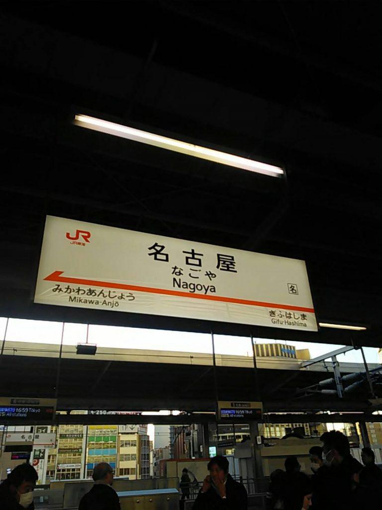 無事に佐野市到着です。