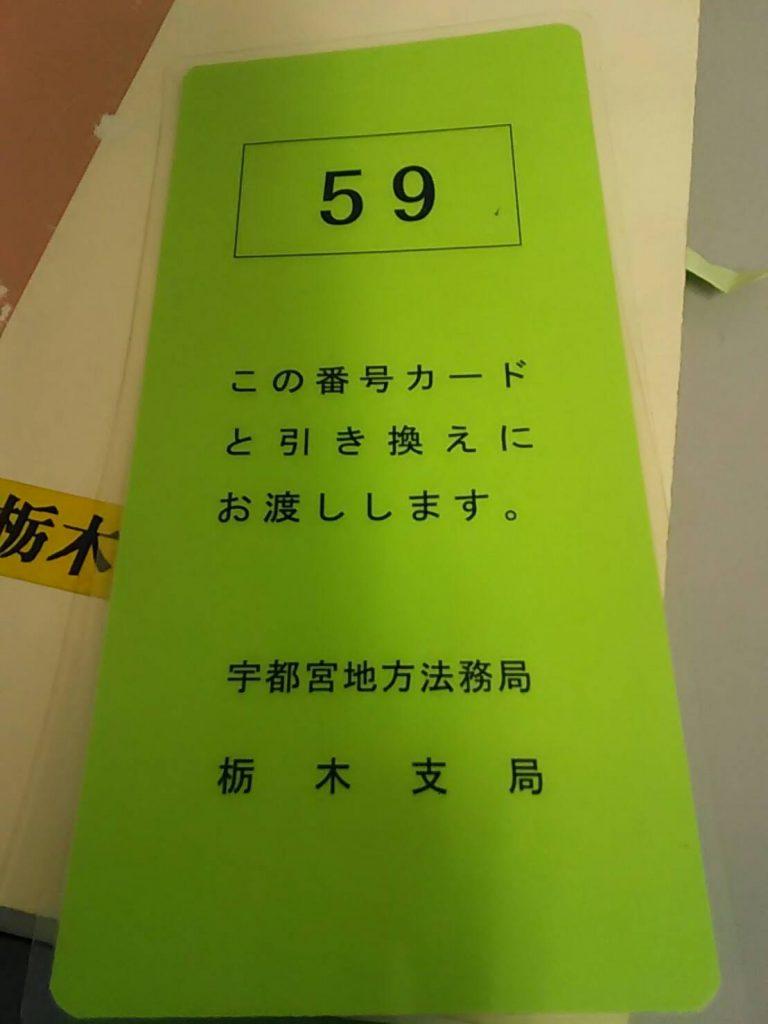 今日は栃木法務局へ