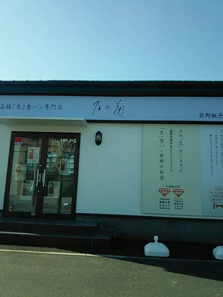 地元情報(新店舗オープン)
