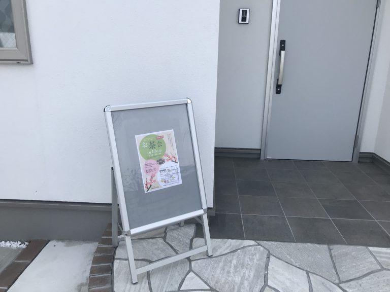 佐野市大祝町モデルルームで初めての「お茶会」を行いました。