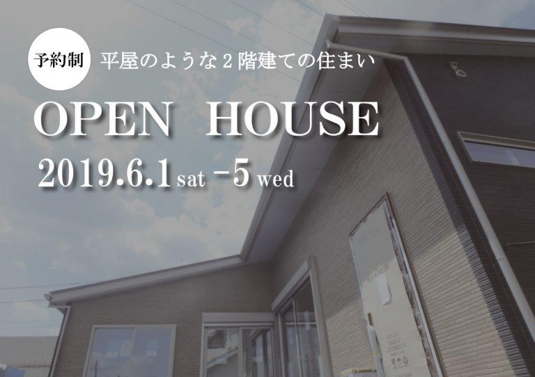 【終了しました】2019年6月1日(土)~5日(水)予約制「平屋のような2階建ての住まい完成見学会」開催