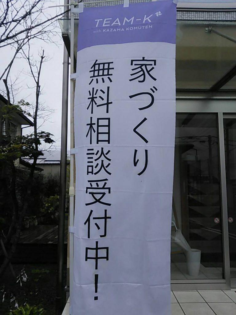6月29日(土)30日(日)家づくり相談会 開催中!