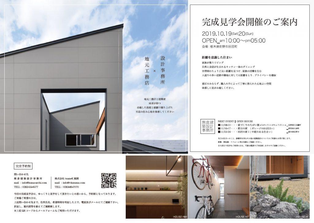 team-K風間工務店 熊倉建築設計事務所