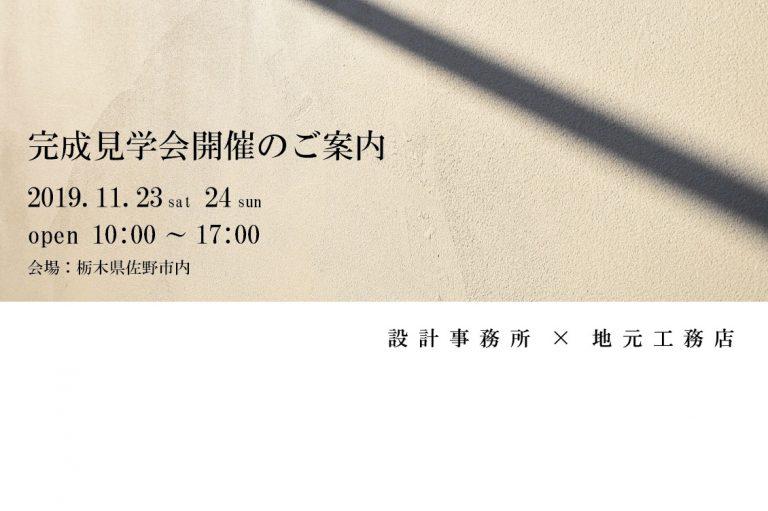 【終了しました】11月23日(土)24日(日)「光と風を取り込むコの字型の平屋の住まい」予約制 完成見学会