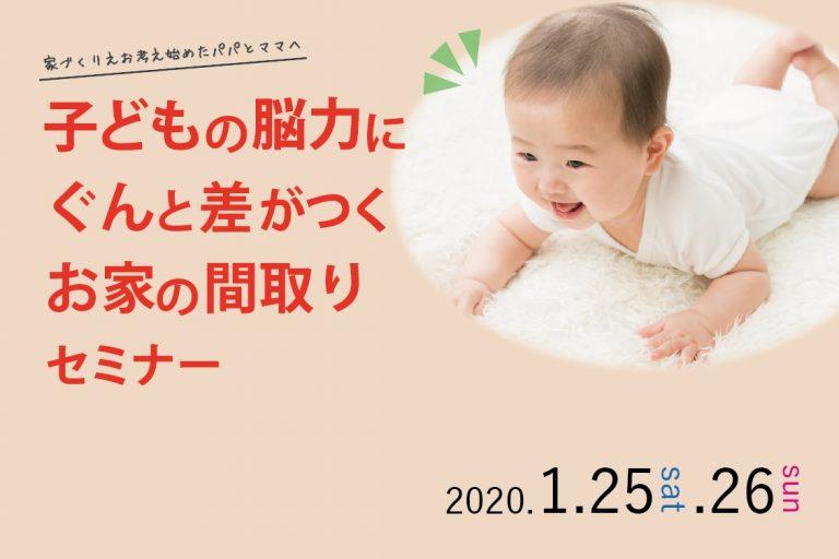 【終了しました】1月25日(土)26日(日)第19回家づくり相談会・セミナー開催します。