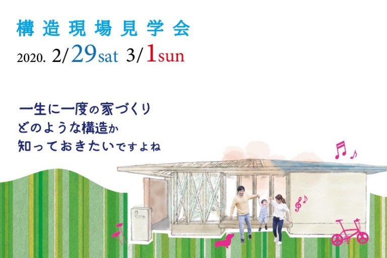 【終了しました】2月29日(土)3月1日(日) 構造現場見学会を開催します。