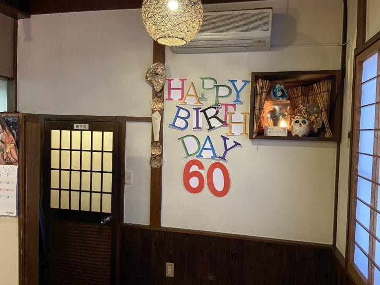 昨日で無事還暦を迎えることができました。( ゚Д゚)