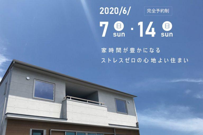 【終了しました】6月7日(日)14日(日)「家時間が豊かになるストレスゼロの心地よい住まい」予約制完成見学会を開催します。