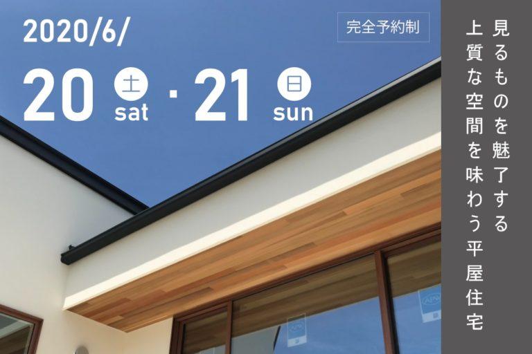 【終了しました】6月20日(土)21日(日)「見るものを魅了する上質な空間を味わう平屋住宅」完成見学会を開催します。
