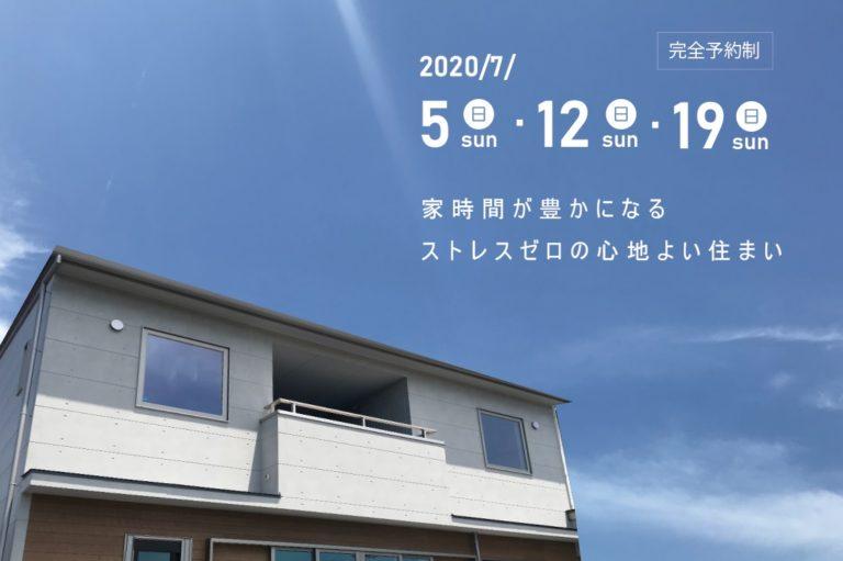 7月5日(日)12日(日)19日(日)「家時間が豊かになるストレスゼロの心地よい住まい」予約制完成見学会を開催します。