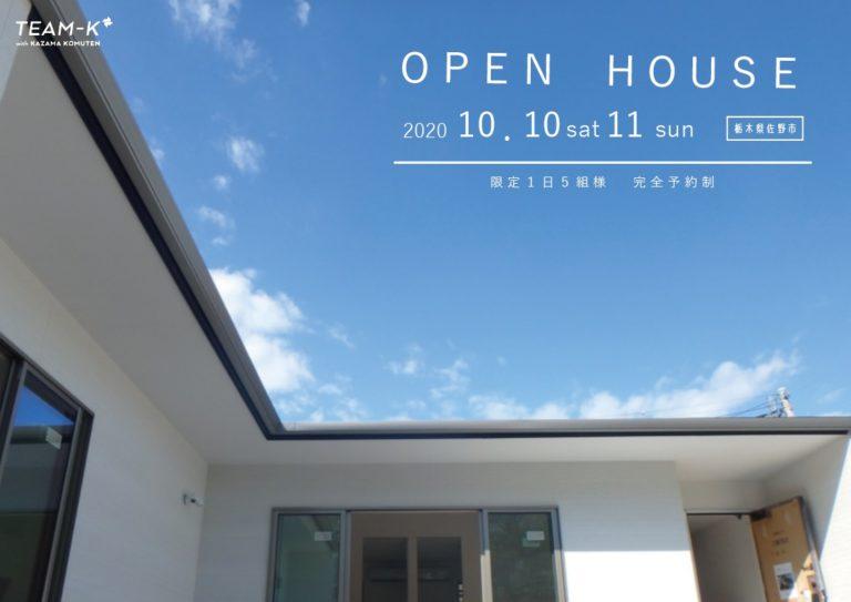 【終了しました】先着5名様限定!10月10日(土)11日(日)「質感とデザインにこだわったL字の平屋住宅」完成見学会開催!
