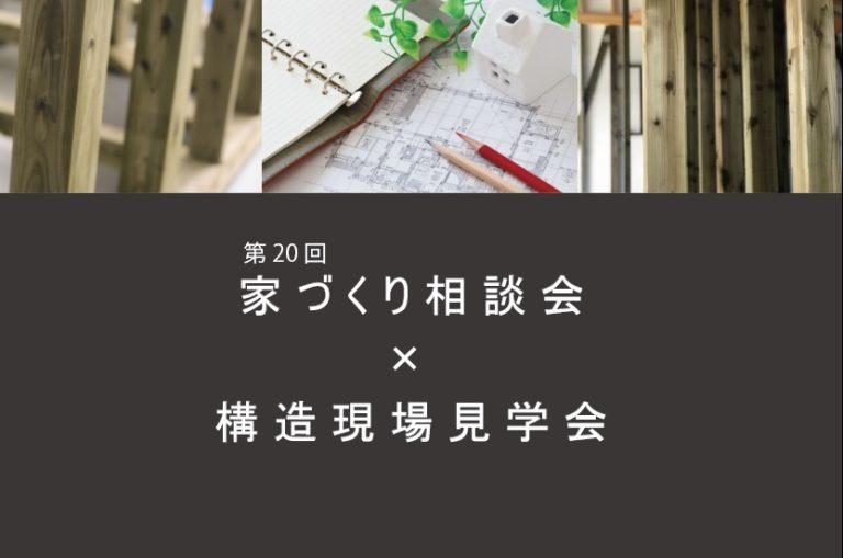 終了しました【満席となりました】12月12日(土)13日(日) 第20回家づくり相談会×構造現場見学会を開催します。