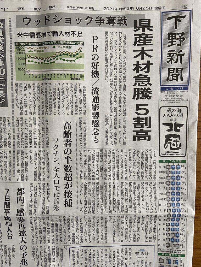 下野新聞に「ウッドショック」載ってました。