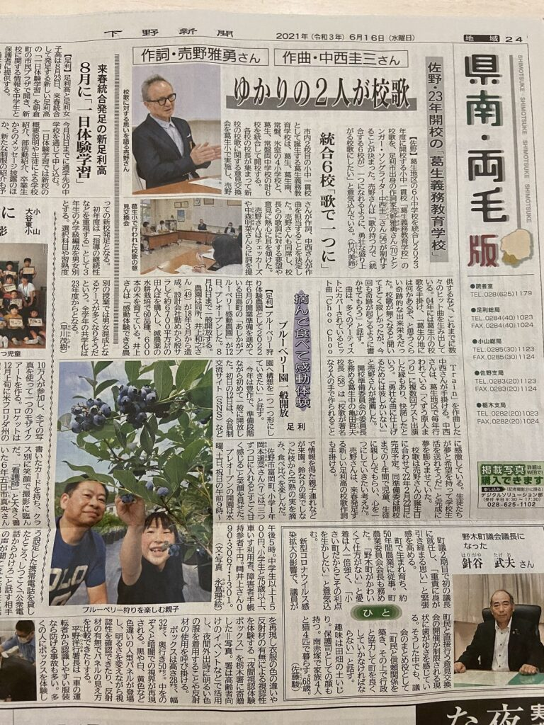 知り合いが新聞に載ってました。