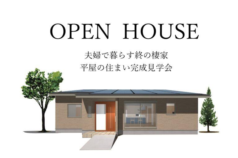 7月31日(土)8月1日(日)「平屋の住まい」完成見学会を開催します。