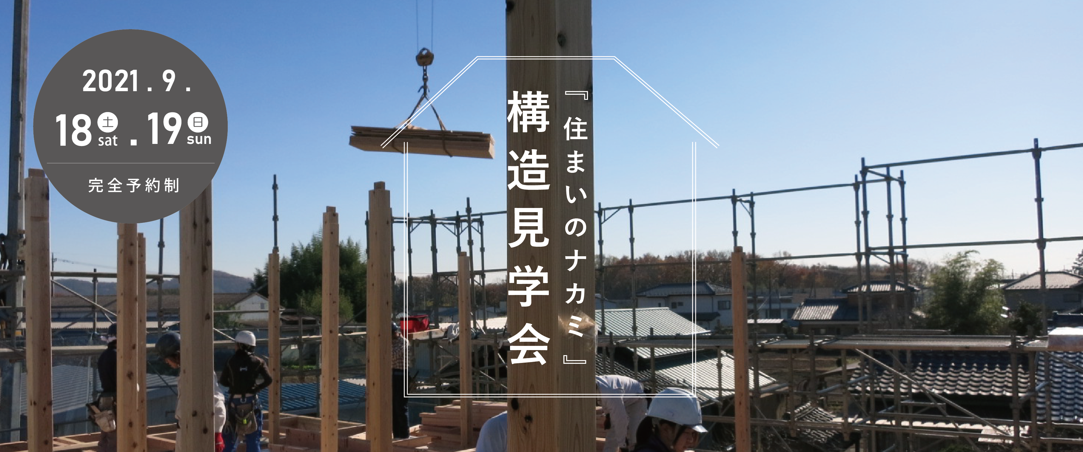 team-K風間工務店