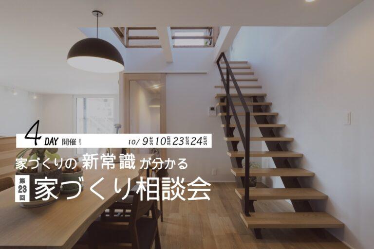 10月9日(土)10日(日)23日(土)24日(日) 家づくり相談会 開催!