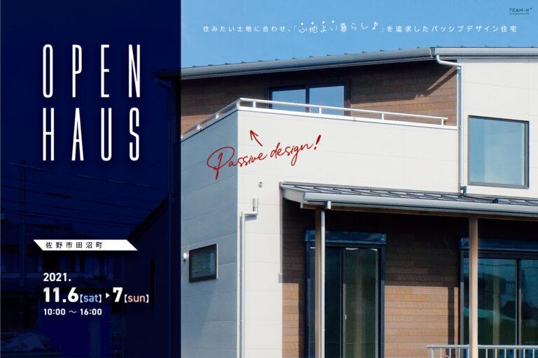 11月6日(土)7日(日)「住みたい土地に合わせたパッシブデザイン住宅」完成見学会を開催します。